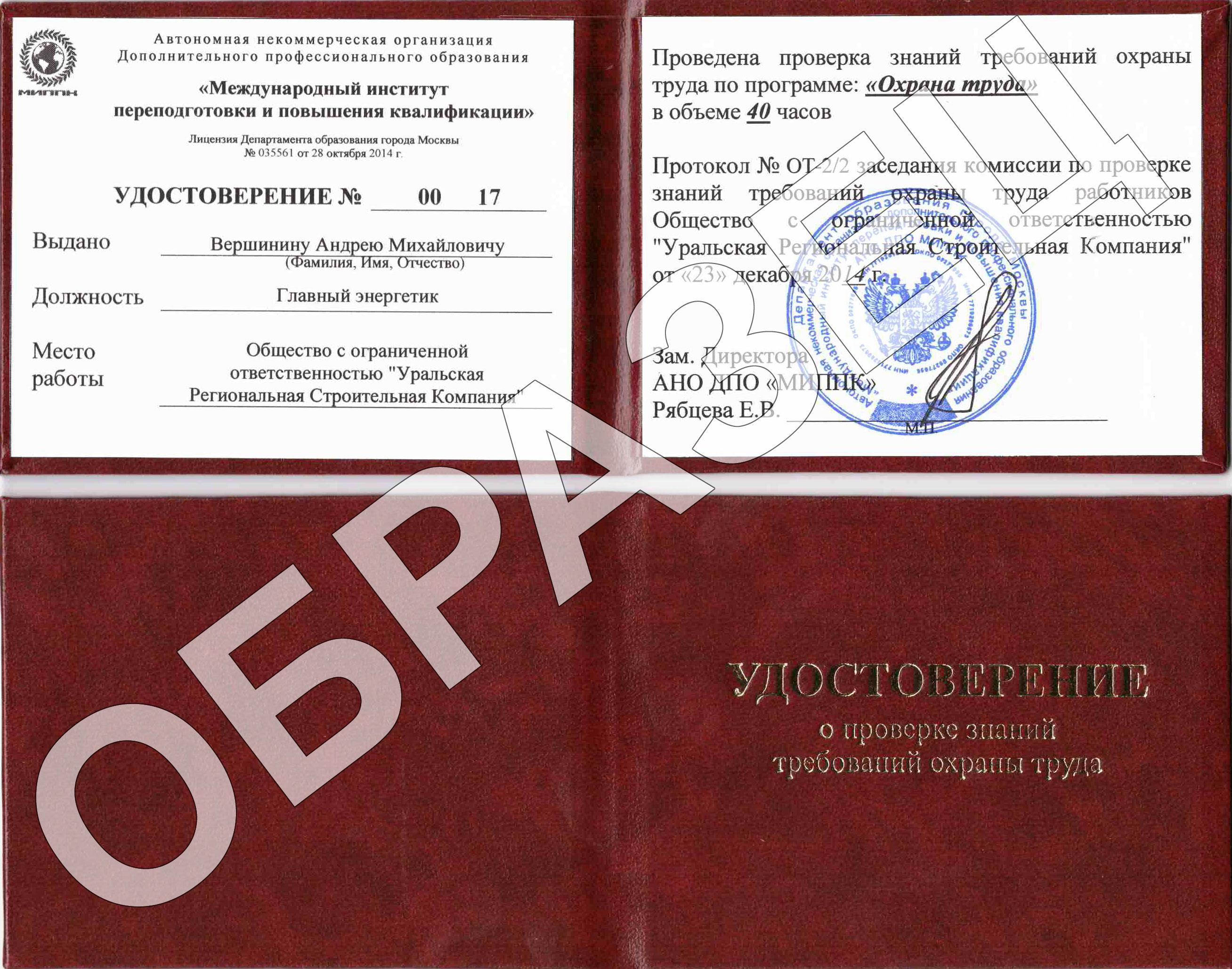 Заявка на полноценное обучение по охране труда в МИППК на сайте mippk.ru